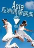 安徽卫视亚洲偶像盛典