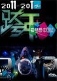 浙江卫视2012梦想盛典