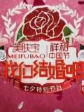 湖南卫视七夕晚会
